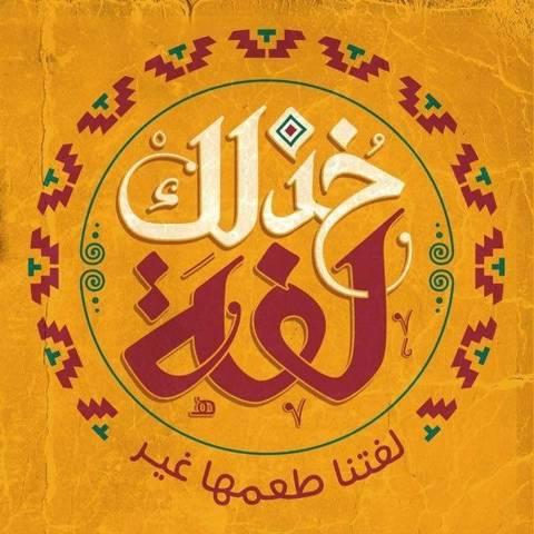 Khothlak Laffah