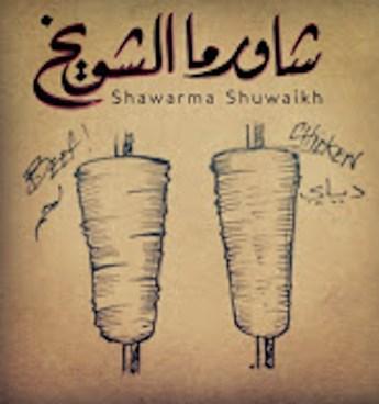 شاورما الشويخ