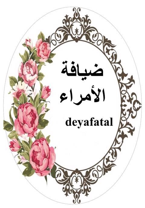 Deyafat
