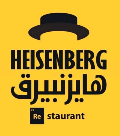 هايزنبرغ