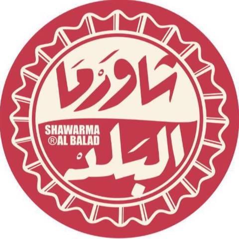 شاورما البلد