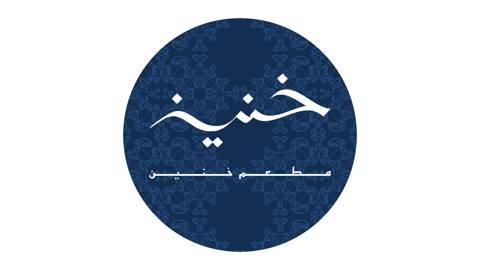 خنين - السعودية