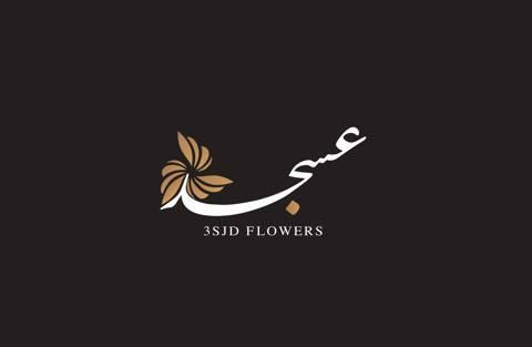 Asjd Flowers