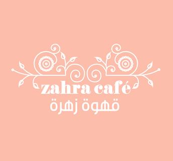 قهوة زهرة
