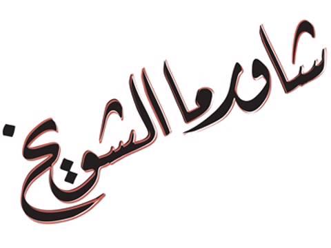 Shawarma Shuwaikh