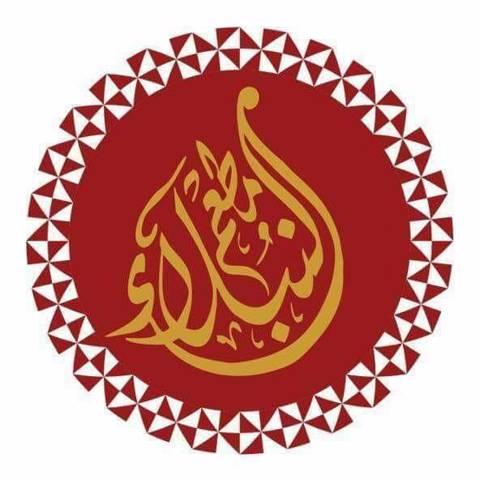 Al Nubalaa