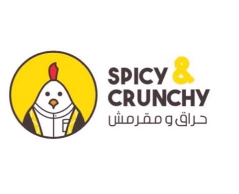 Spicy & Crunchy
