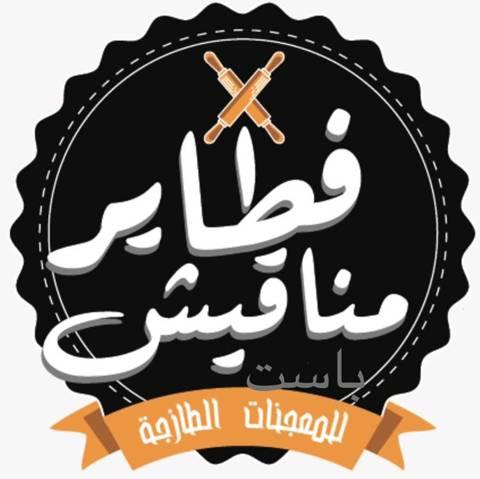 Fatayer Manakeesh