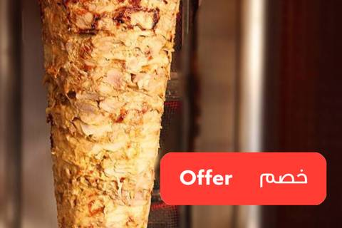 Chicken Shawarma Station for 20 Persons